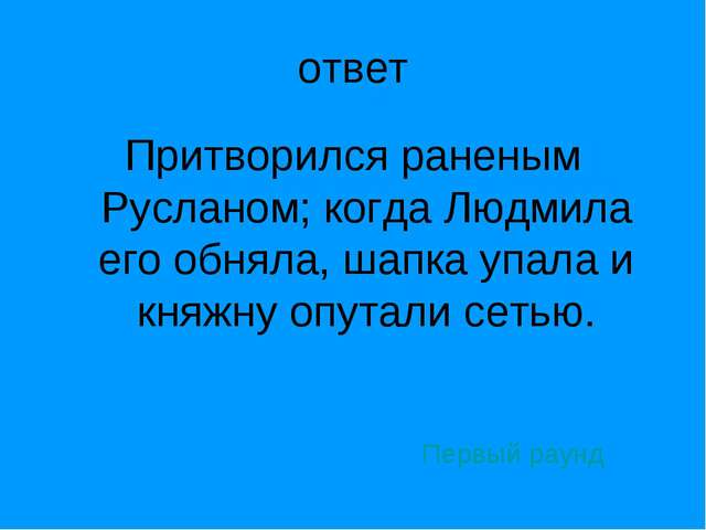 ответ Притворился раненым Русланом; когда Людмила его обняла, шапка упала и к...