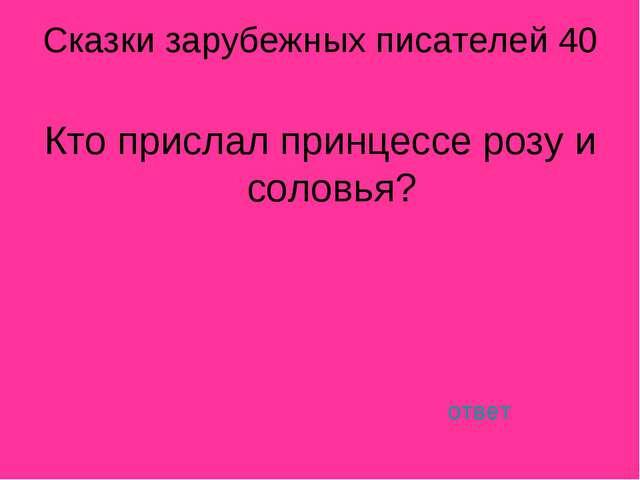 Сказки зарубежных писателей 40 Кто прислал принцессе розу и соловья? ответ