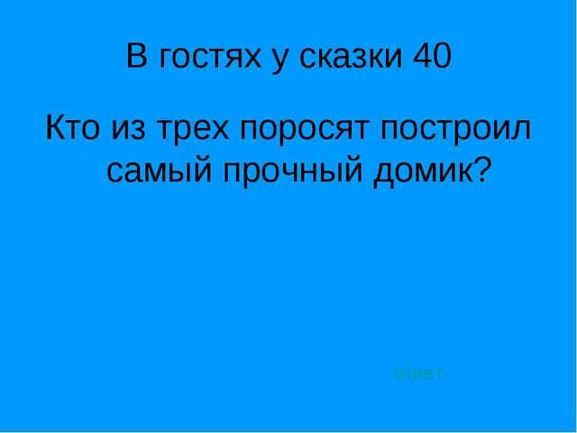 В гостях у сказки 40 Кто из трех поросят построил самый прочный домик? ответ
