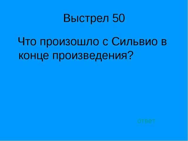 Выстрел 50 Что произошло с Сильвио в конце произведения? ответ