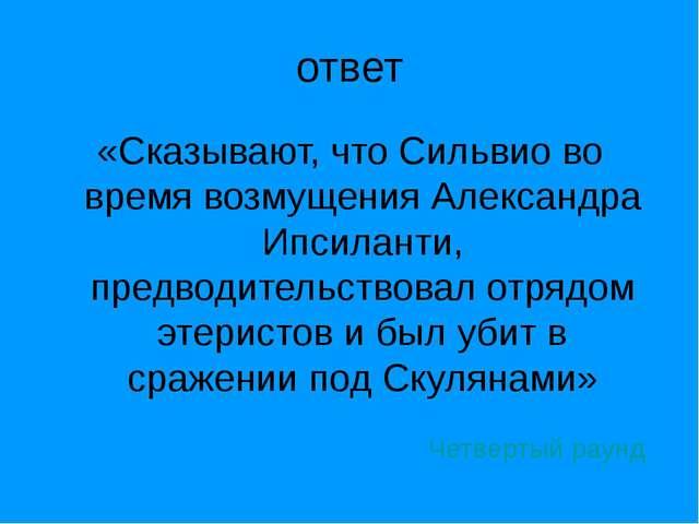 ответ «Сказывают, что Сильвио во время возмущения Александра Ипсиланти, предв...