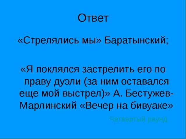 Ответ «Стрелялись мы» Баратынский; «Я поклялся застрелить его по праву дуэли...