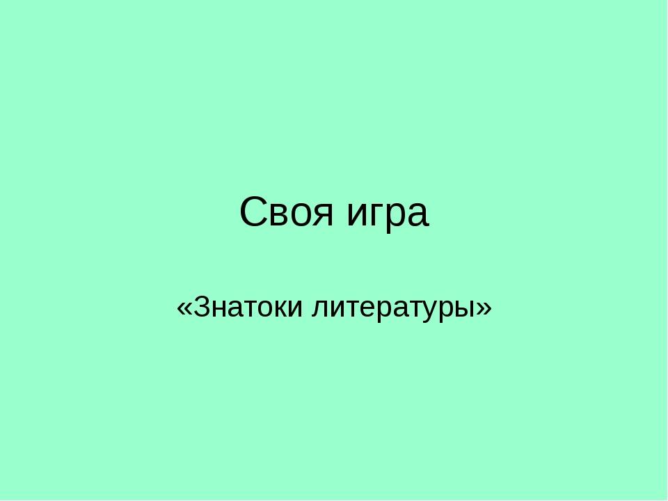 Своя игра «Знатоки литературы»