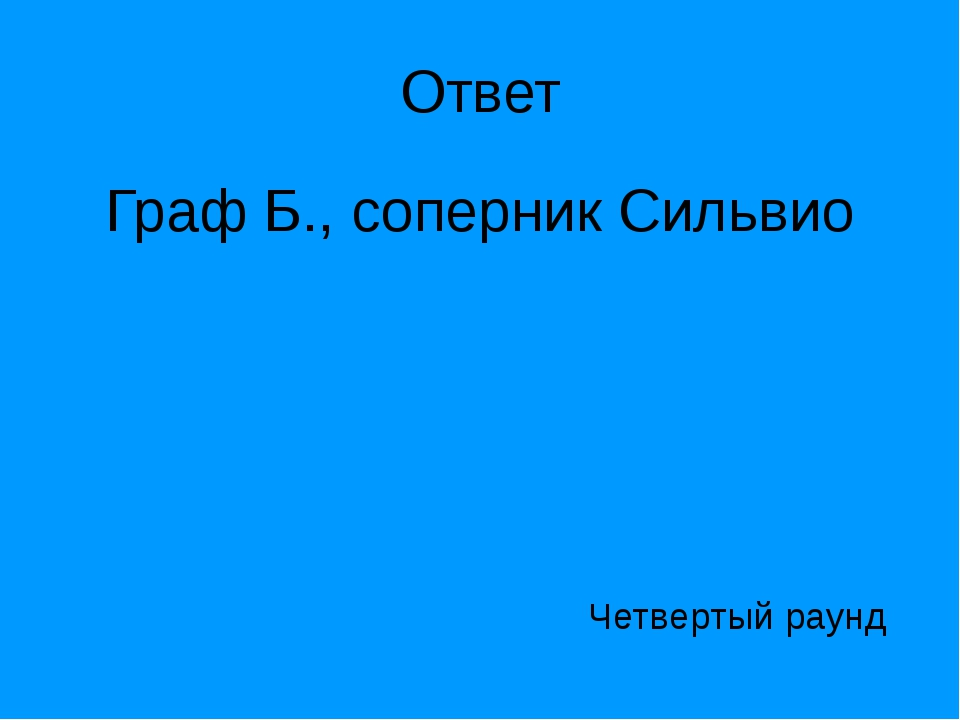 Ответ Граф Б., соперник Сильвио Четвертый раунд