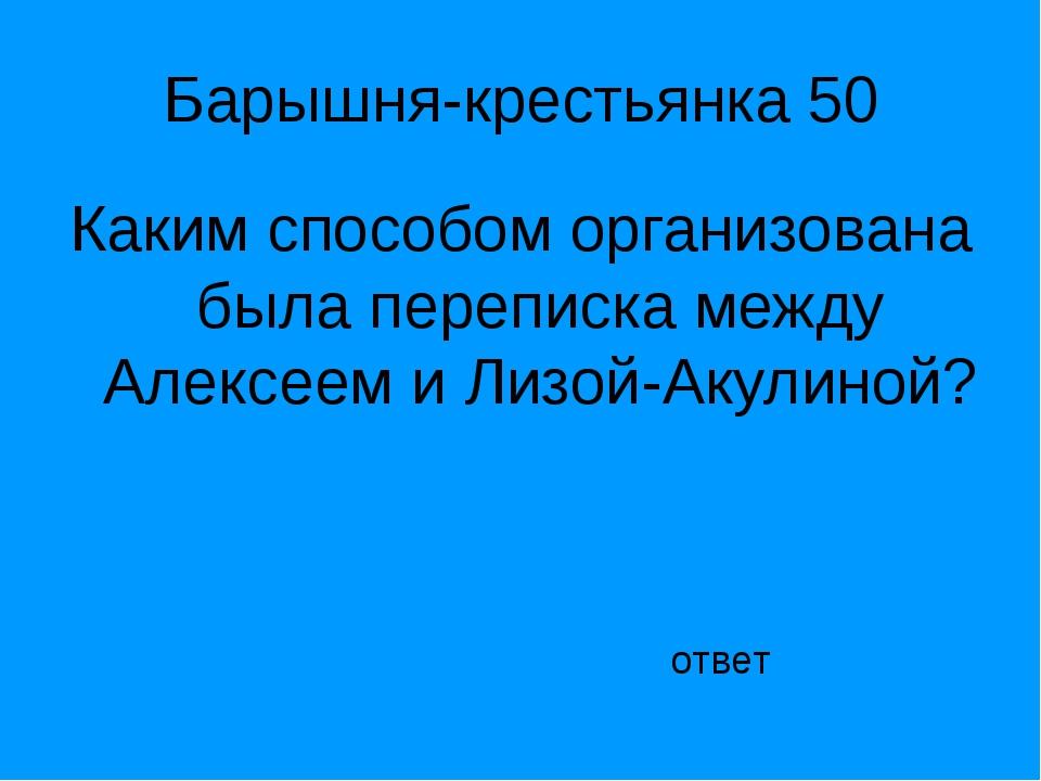 Барышня-крестьянка 50 Каким способом организована была переписка между Алексе...