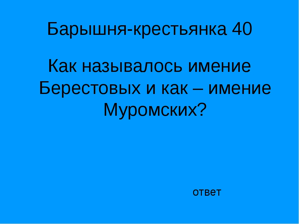 Барышня-крестьянка 40 Как называлось имение Берестовых и как – имение Муромск...