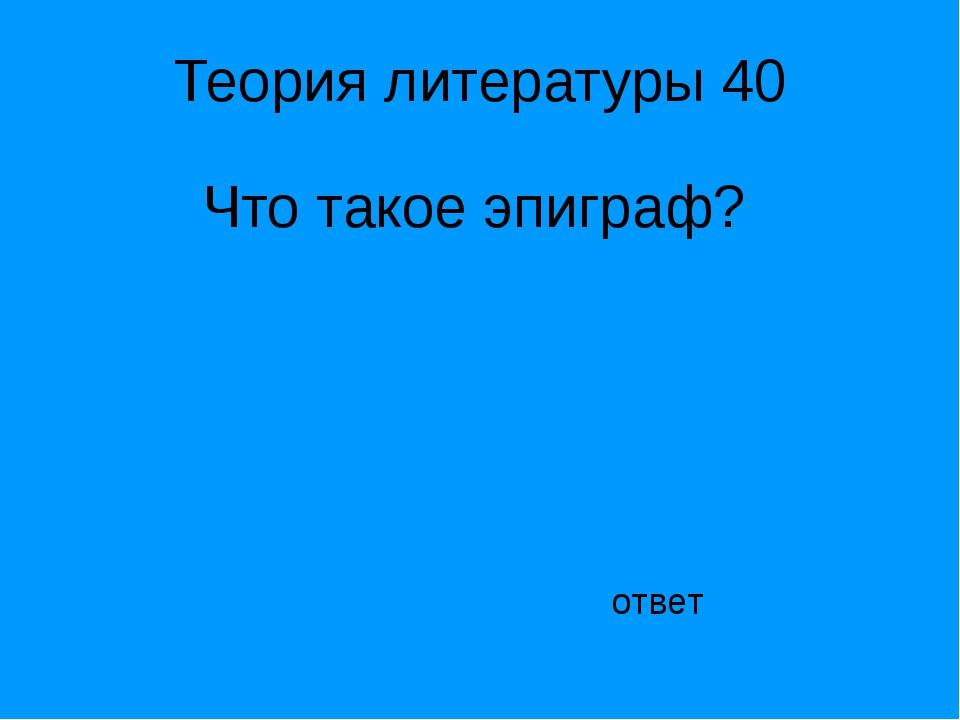 Теория литературы 40 Что такое эпиграф? ответ