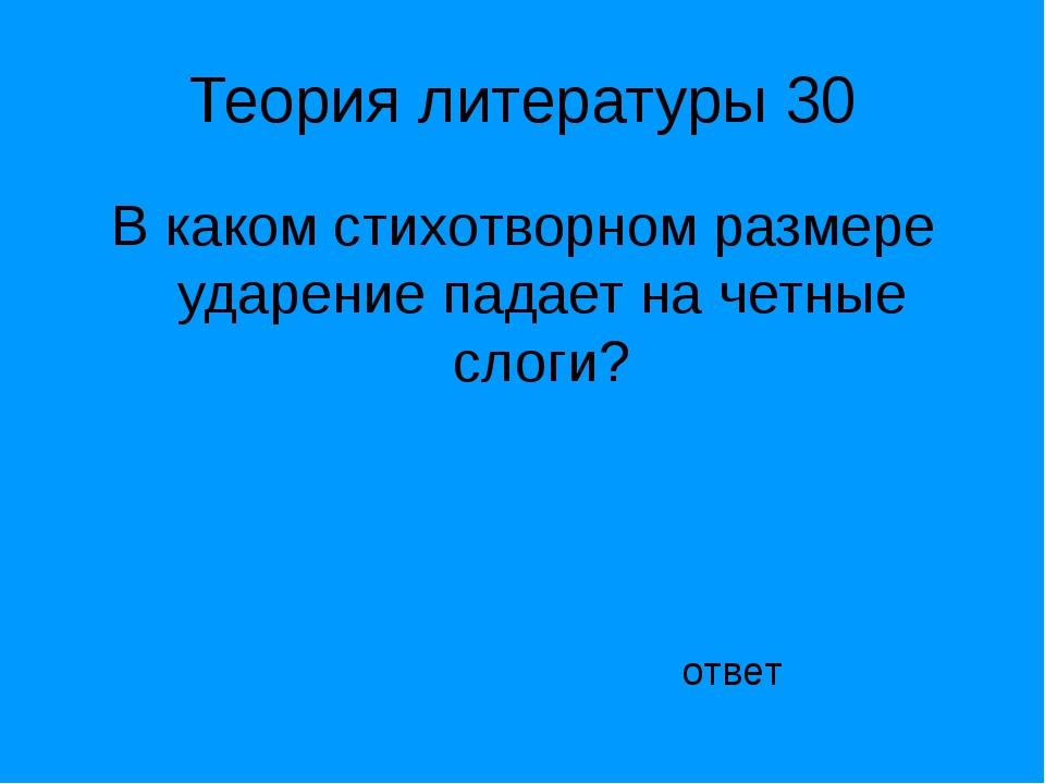 Теория литературы 30 В каком стихотворном размере ударение падает на четные с...