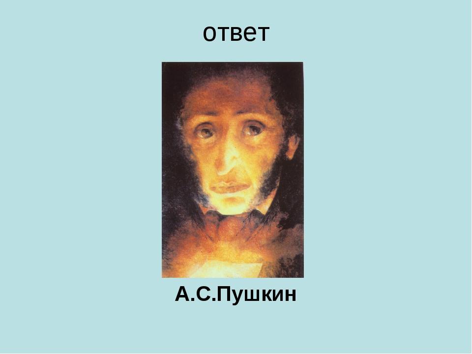 ответ А.С.Пушкин