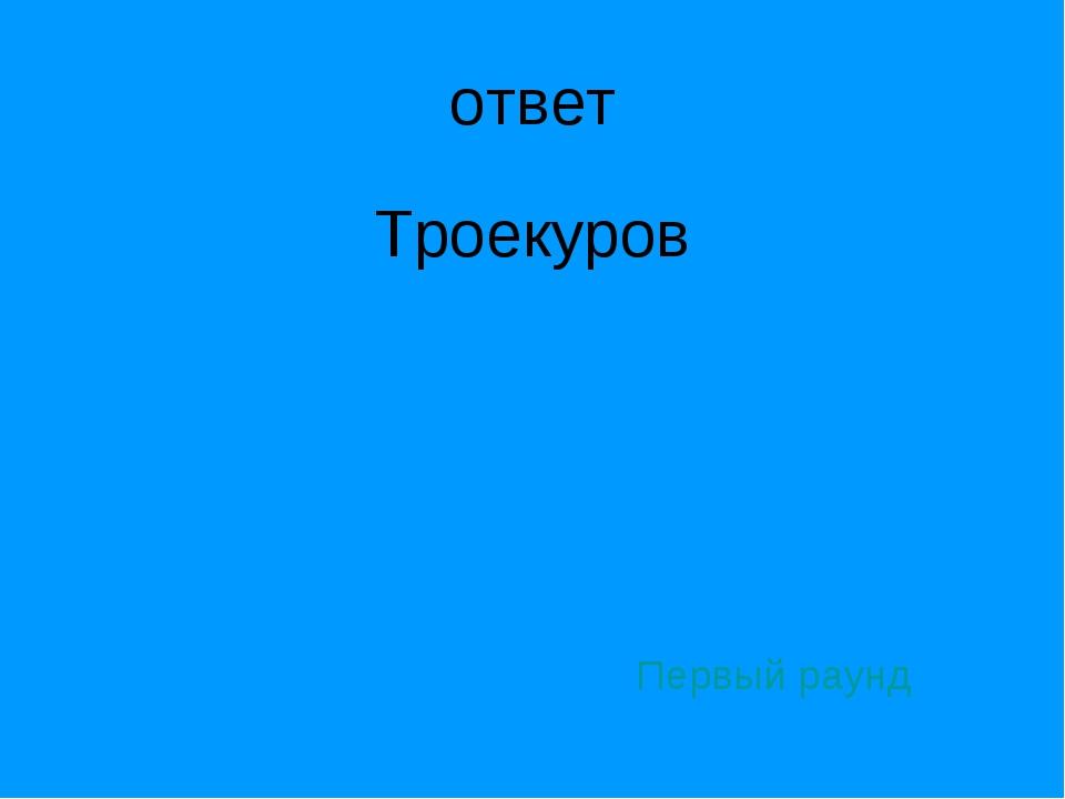 ответ Троекуров Первый раунд