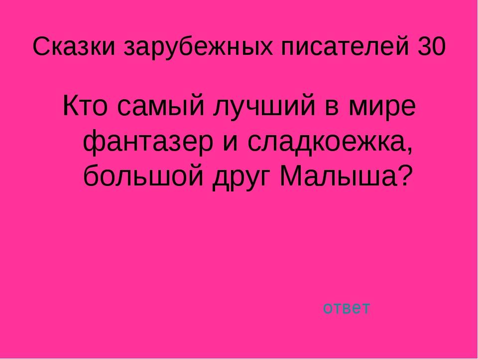 Сказки зарубежных писателей 30 Кто самый лучший в мире фантазер и сладкоежка,...