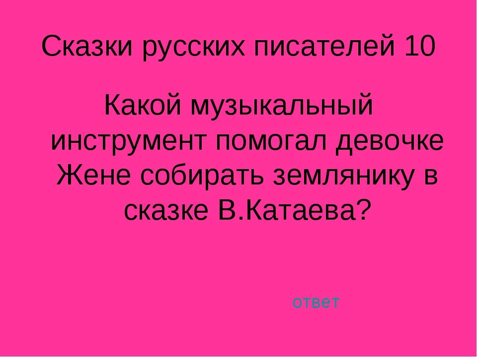 Сказки русских писателей 10 Какой музыкальный инструмент помогал девочке Жене...