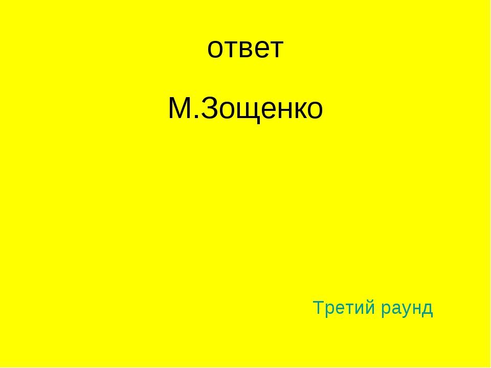 ответ М.Зощенко Третий раунд