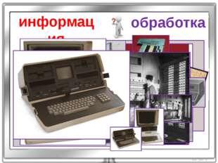 информация обработка