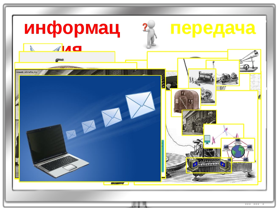 информация передача