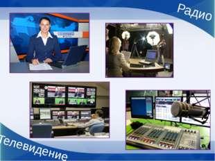 Радио Телевидение