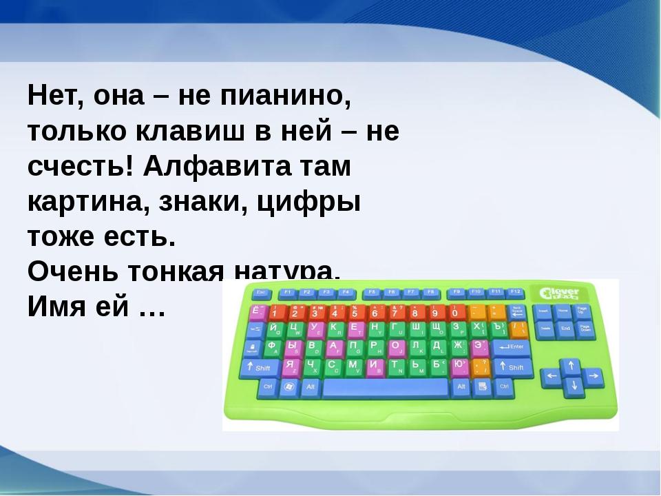 Нет, она – не пианино, только клавиш в ней – не счесть! Алфавита там картина,...