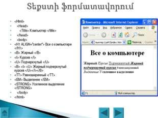 Компьютер     Все о компьютере   Жирный   Курсив   Подчеркнутый     Жирны