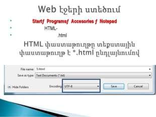 Բացել Start→Programs→Accesories →Notepad Խմբագրել HTML-նշագրման էջը Պահպանել