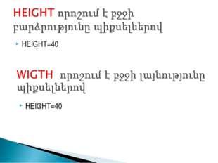 HEIGHT=40 HEIGHT=40