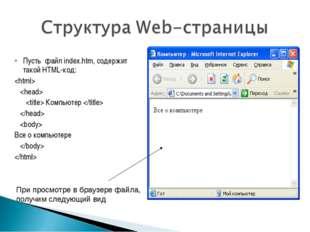 Пусть файл index.htm, содержит такой HTML-код:    Компьютер    Все о компьюте
