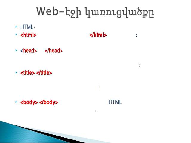 HTML-էջերը սկսվում են  և վերջանում են տեգերով:  և  այս նկարագրիչների զույգերո...