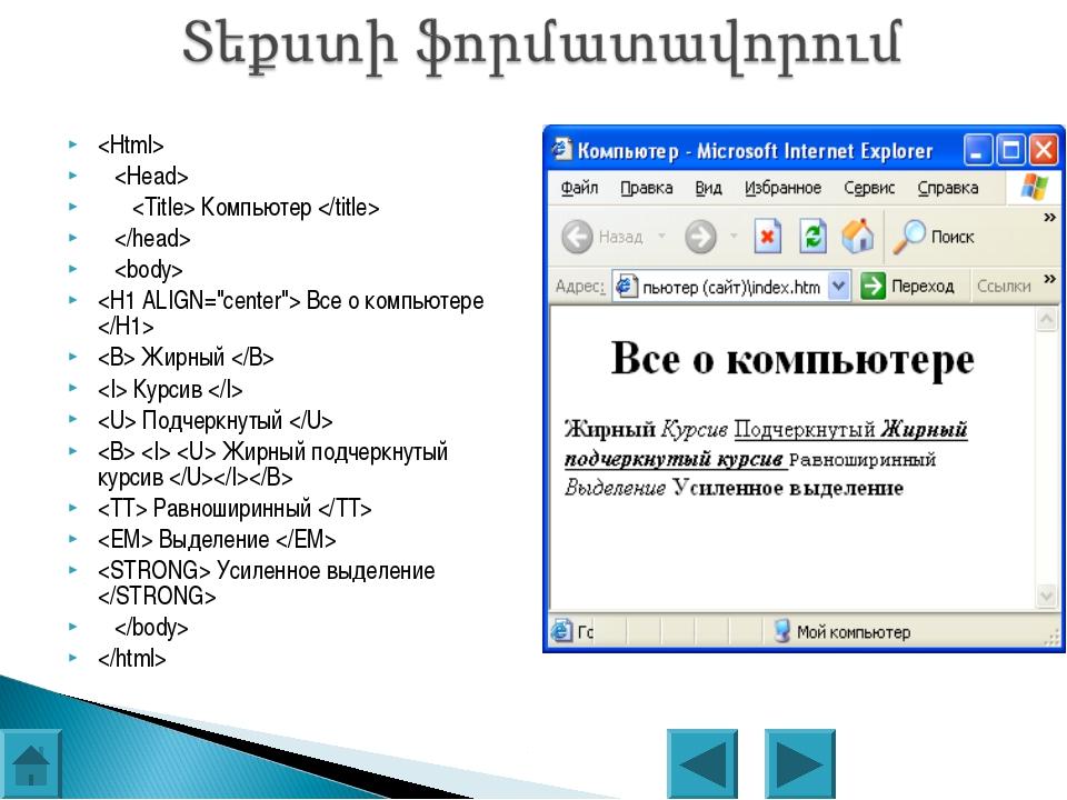 Компьютер     Все о компьютере   Жирный   Курсив   Подчеркнутый     Жирны...