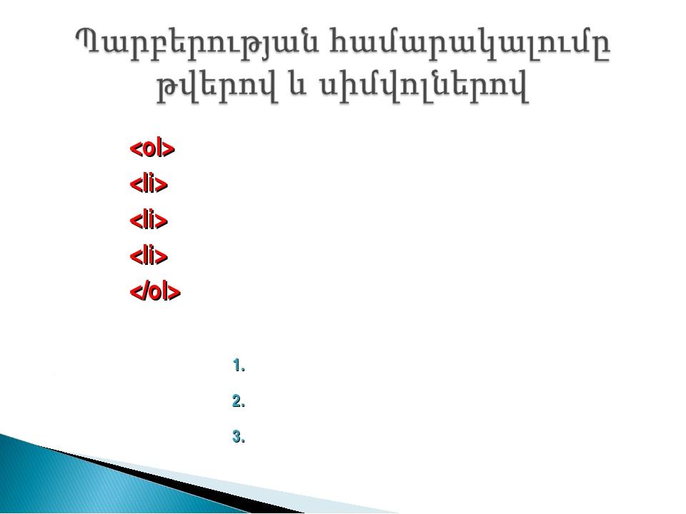 Մինասյան Դանիելյան Սուքիասյան  Մինասյան Դանիելյան Սուքիասյան