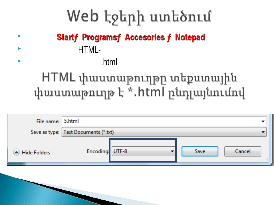 Բացել Start→Programs→Accesories →Notepad Խմբագրել HTML-նշագրման էջը Պահպանել...