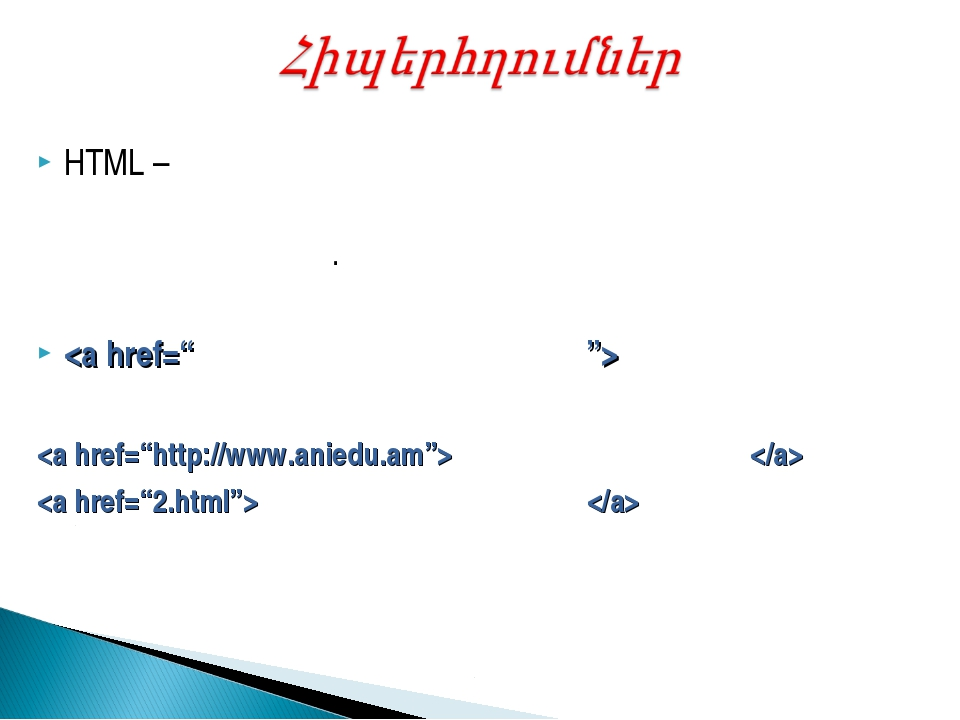 HTML –ում անցում որևէ դրվագին կամ փաստթղթին կատարվում է հետևյալ նկարագրիչով....