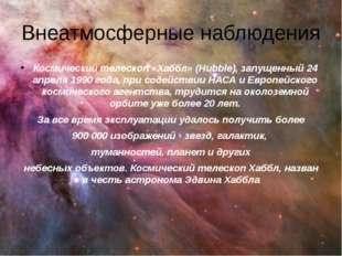 Внеатмосферные наблюдения Космический телескоп «Хаббл» (Hubble), запущенный 2