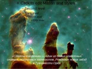 «Столпы творения»— один из самых известных снимков, полученных телескопом. Р