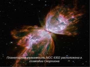Планетарная туманность NGC 6302 расположена в созвездии Скорпиона