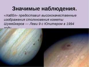 Значимые наблюдения. «Хаббл» предоставил высококачественные изображения столк