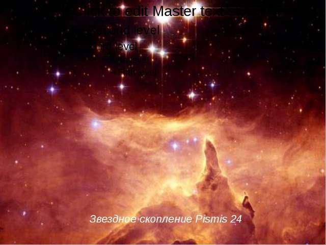 Звездное скопление Pismis 24