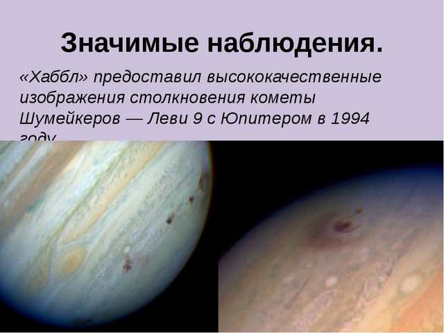 Значимые наблюдения. «Хаббл» предоставил высококачественные изображения столк...