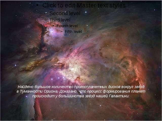 Найдено большое количествопротопланетных дисковвокруг звёзд вТуманности Ор...