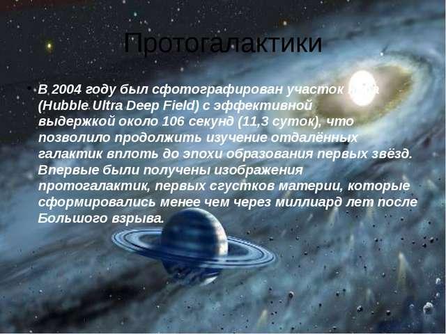Протогалактики В2004 годубыл сфотографирован участок неба (Hubble Ultra Dee...
