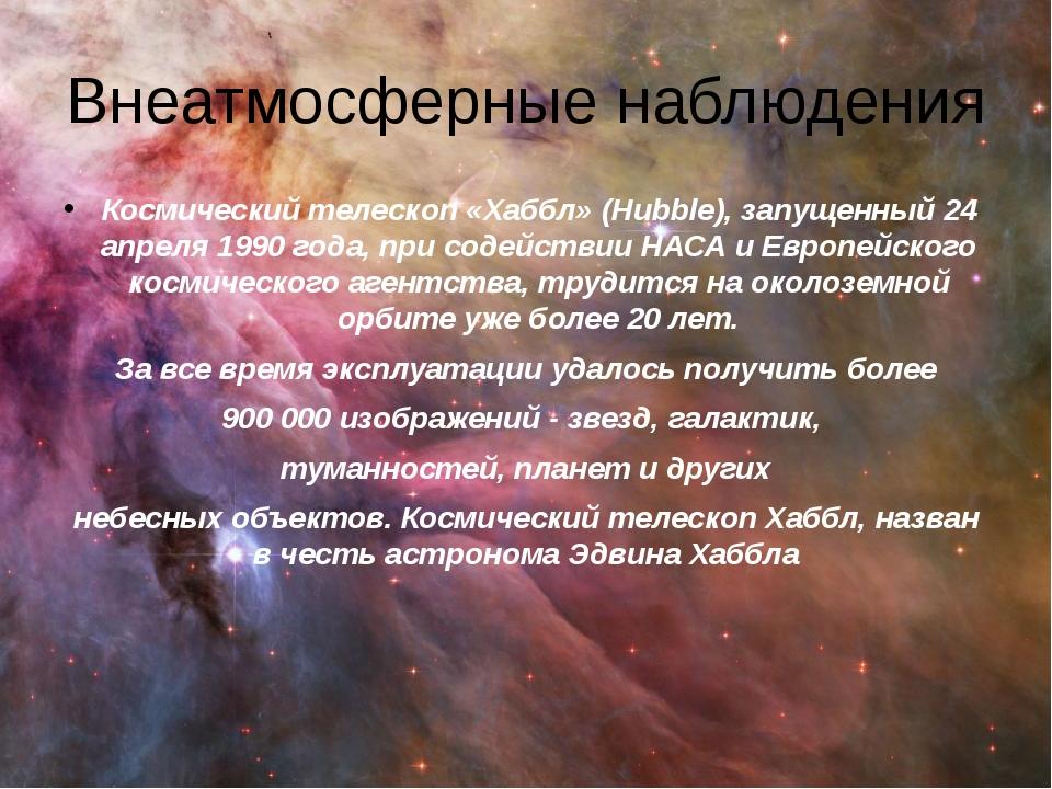 Внеатмосферные наблюдения Космический телескоп «Хаббл» (Hubble), запущенный 2...
