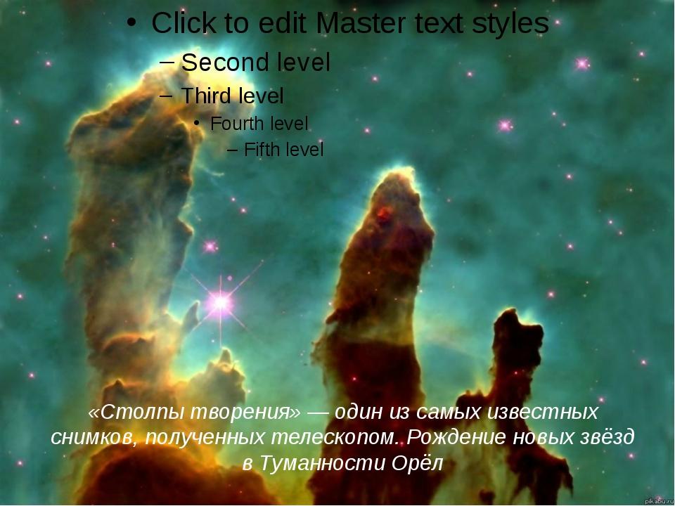 «Столпы творения»— один из самых известных снимков, полученных телескопом. Р...