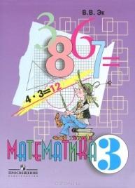 Математика. 3 класс, В. В. Эк