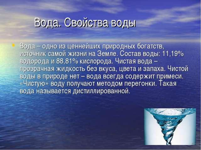 Вода. Свойства воды Вода – одно из ценнейших природных богатств, источник сам...