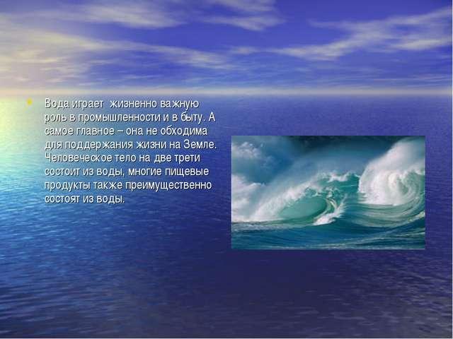 Вода играет жизненно важную роль в промышленности и в быту. А самое главное –...
