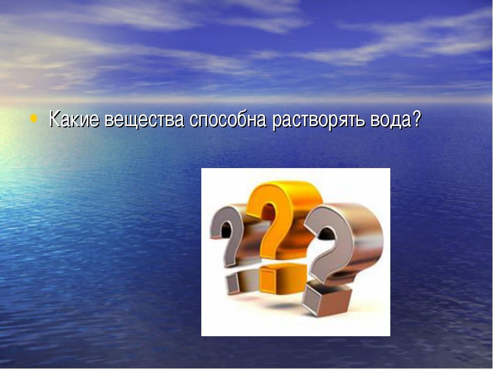 Какие вещества способна растворять вода?
