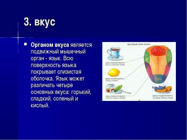 3. вкус Органом вкусаявляется подвижный мышечный орган - язык. Всю поверхнос...