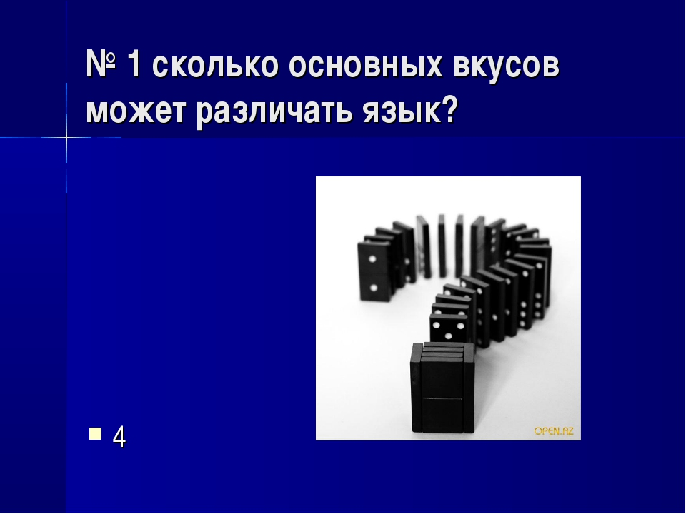 № 1 сколько основных вкусов может различать язык? 4