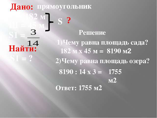 Дано: прямоугольник Д = 182 м Ш = 45 м S1 = S Найти: S1 = ? ? Решение 1)Чему...