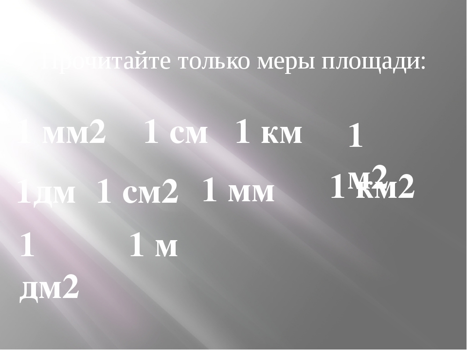 Прочитайте только меры площади:  1 мм2 1 см 1 км 1 м2 1дм 1 см2 1 мм 1 км2 1...