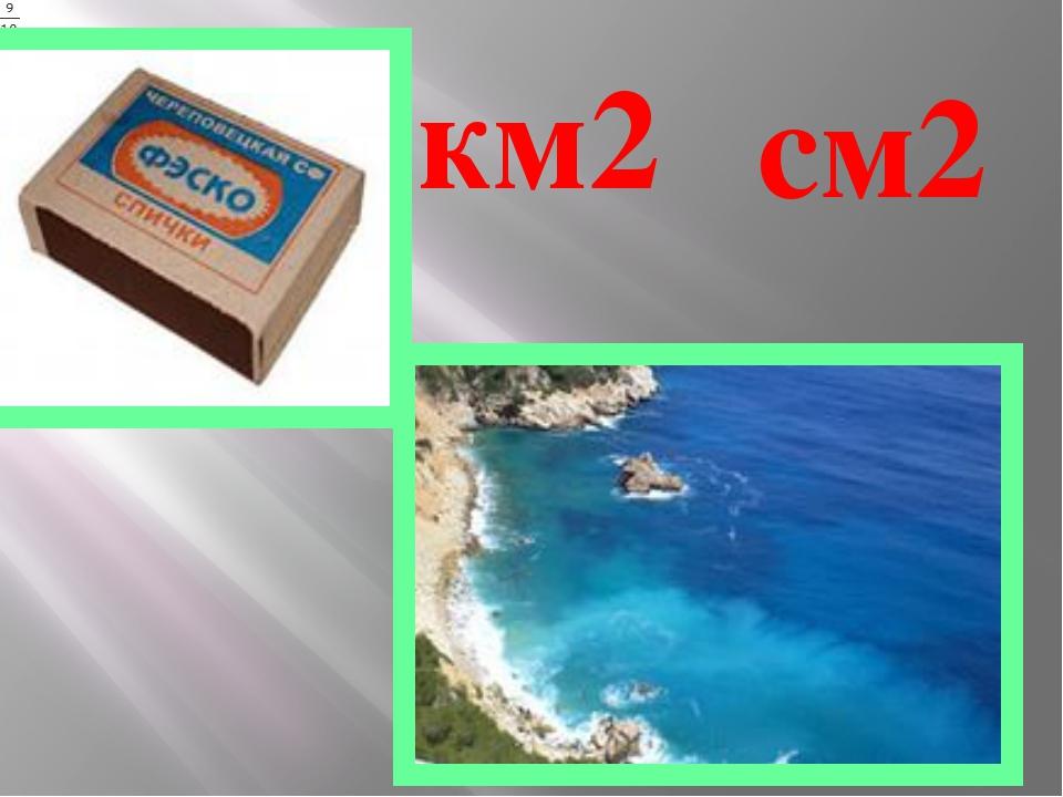 см2 км2