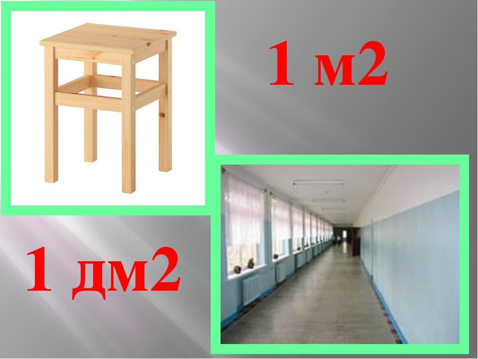 1 м2 1 дм2